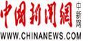 中国新闻网首发(转载多)