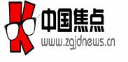 中国焦点新闻网