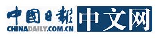 中国日报网新闻频道