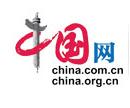 中国网安监