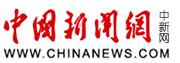 中国新闻网产经