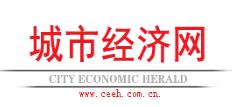 中国城市经济网
