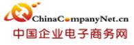 中国企业电子商务网