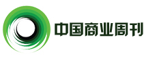 中国商业周刊